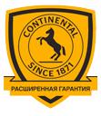 Расширенная гарантия Continenta | Интернет-магазин Юнитайр