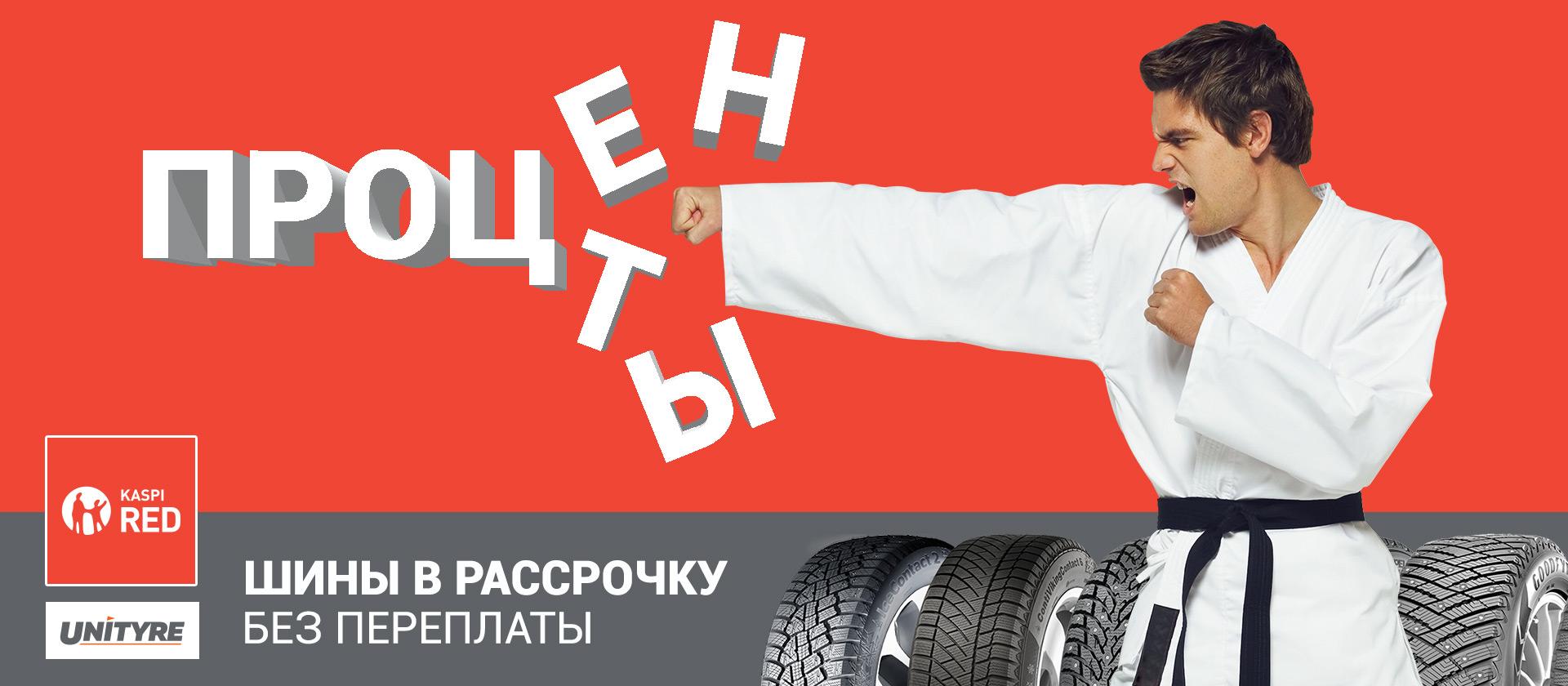 Купить шины в рассрочку с Kaspi Red | Unityre.kz